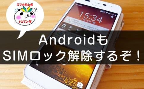 Y!mobileのSIMロック解除