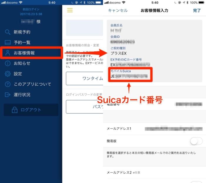 モバイルSuicaの登録確認