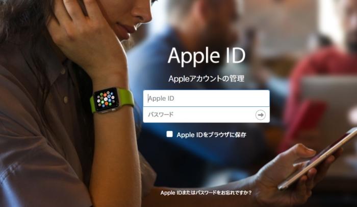 Apple IDにキャリアメールを使っていたので変更する