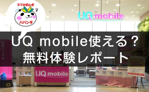 UQ mobile体験レポート
