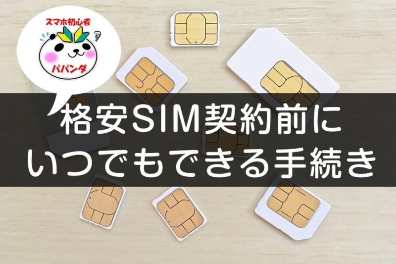 格安SIM契約前の手続きまとめ