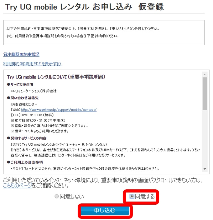 【トライアル】Try UQ mobile レンタル お申し込み 仮登録
