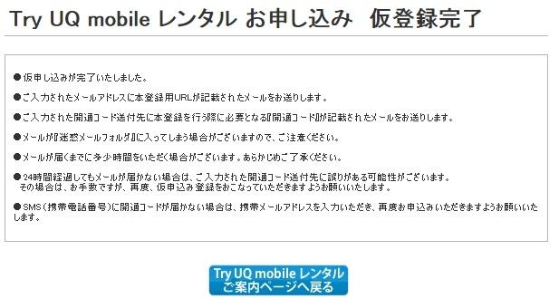 【トライアル】Try UQ mobile レンタル お申し込み 仮登録完了
