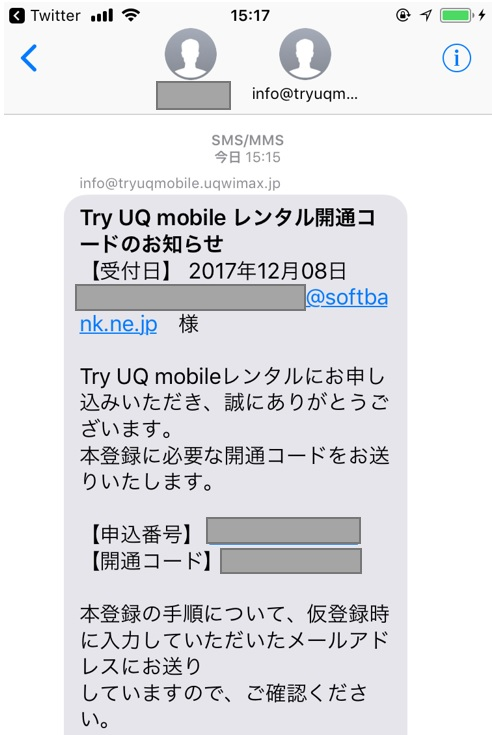【トライアル】携帯メールアドレスに届いたメール