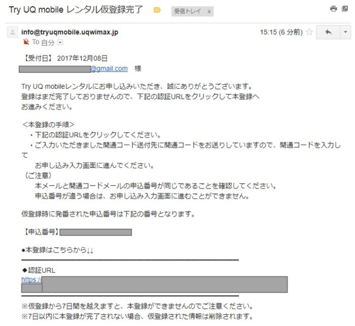 【トライアル】パソコンメールアドレスに届いたメール