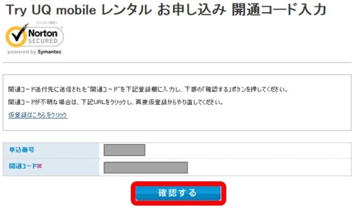 【トライアル】Try UQ mobile レンタル お申し込み 開通コード入力