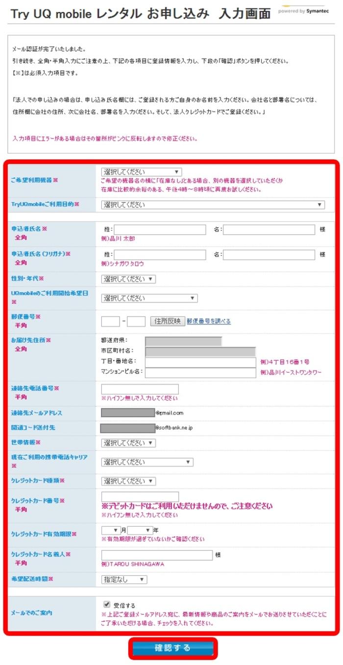 【トライアル】Try UQ mobile レンタル お申し込み 入力画面