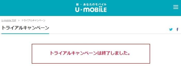 【トライアル】U-MOBILEは2017年6月30日で終了