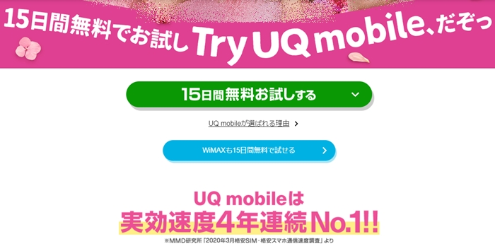 try UQ mobile