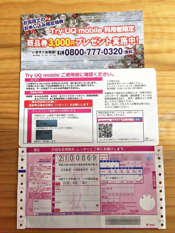 【トライアル到着】チラシ、説明書、返送伝票