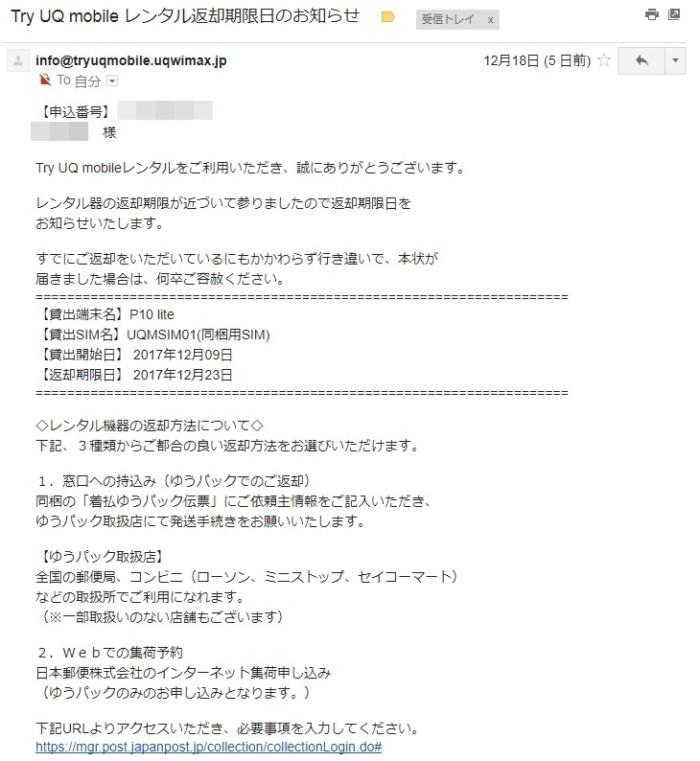 【トライアル到着】Try UQ mobile レンタル返却期限日のお知らせ