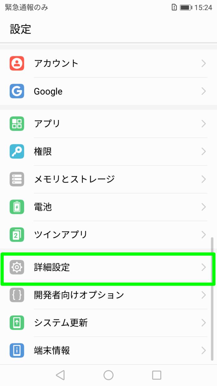 【トライアル到着】設定→詳細設定