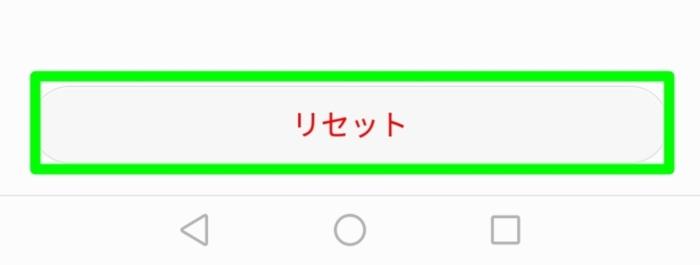 【トライアル到着】最終リセット