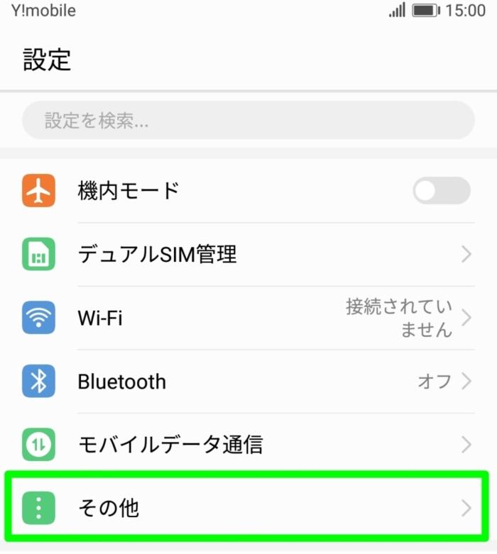 Y!mobileのAPN設定:その他