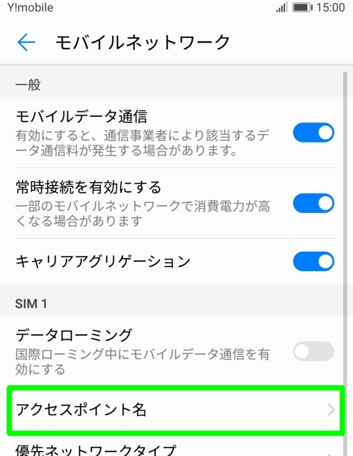 Y!mobileのAPN設定:アクセスポイント名