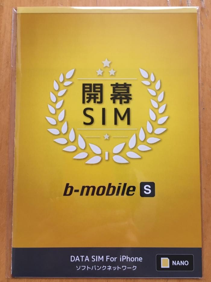開幕SIMパッケージ