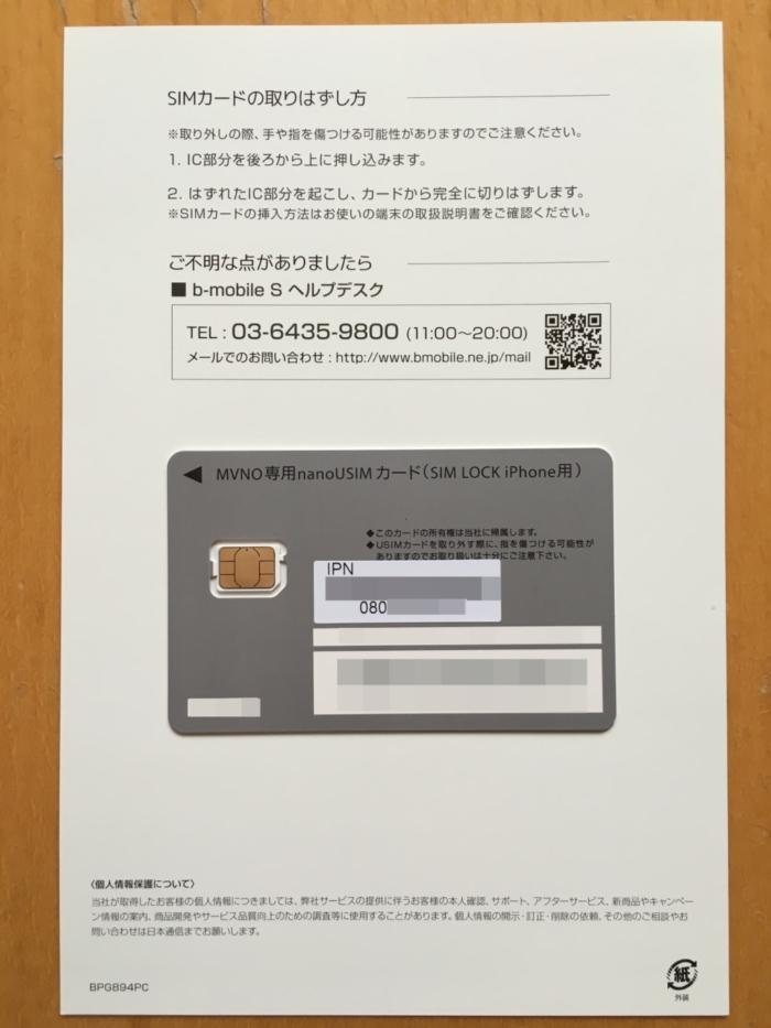 開幕SIMがついた用紙