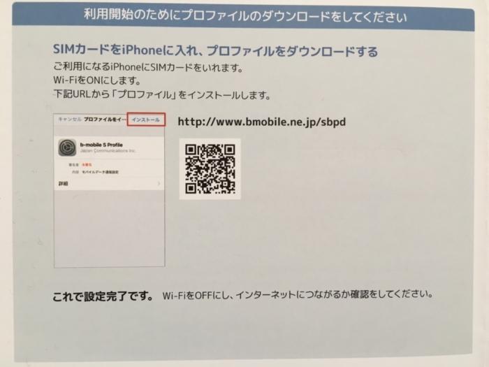 プロファイルの手順