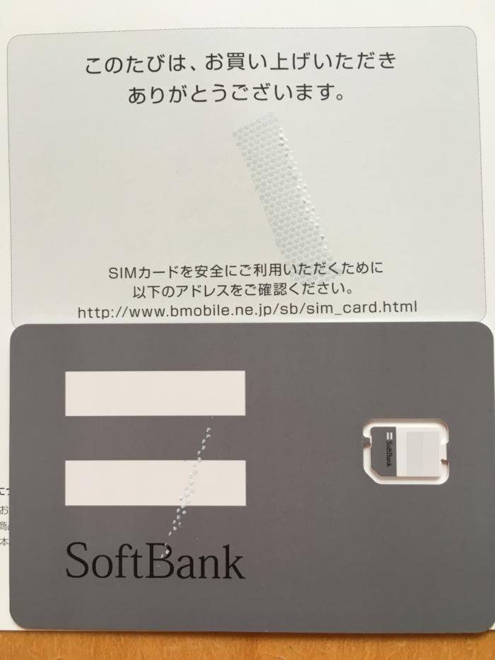 SIMカードのカードを外した