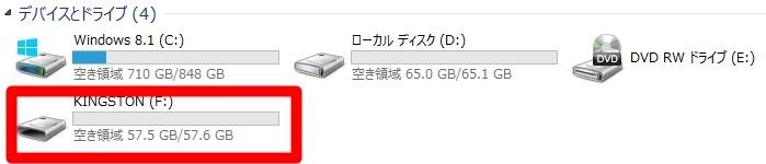 datatraveler-bolt-duo USBにさした画面