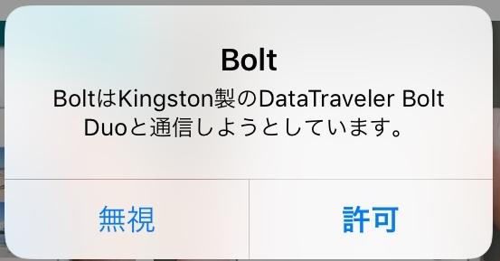 datatraveler-bolt-duo 通信の許可