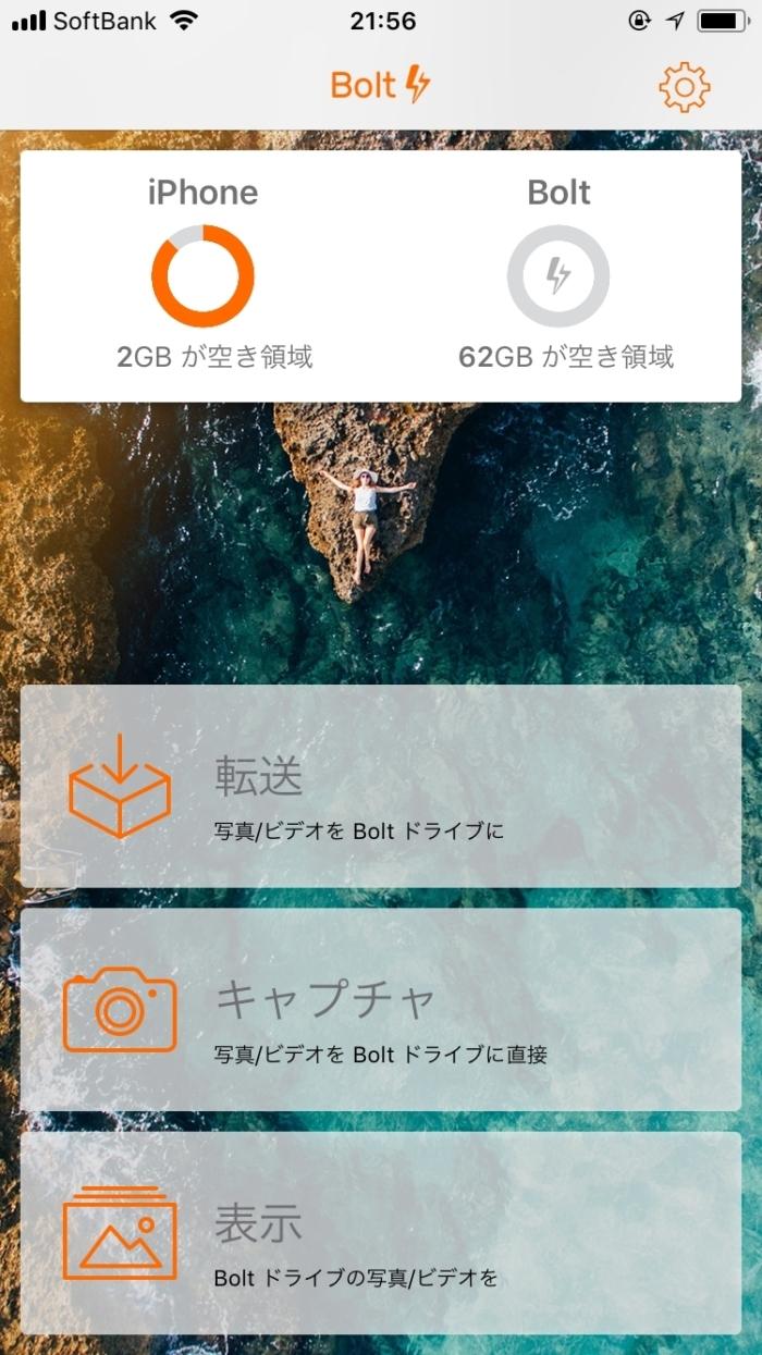 datatraveler-bolt-duo アプリの画面