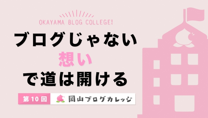 第10回岡山ブログカレッジ