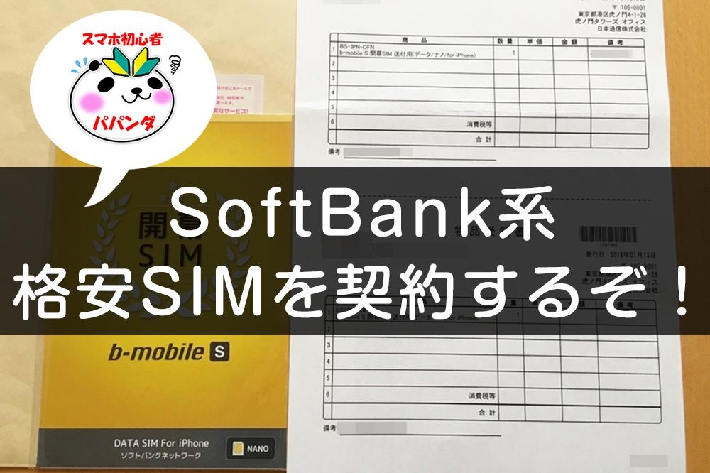 SoftBank系格安SIMの契約