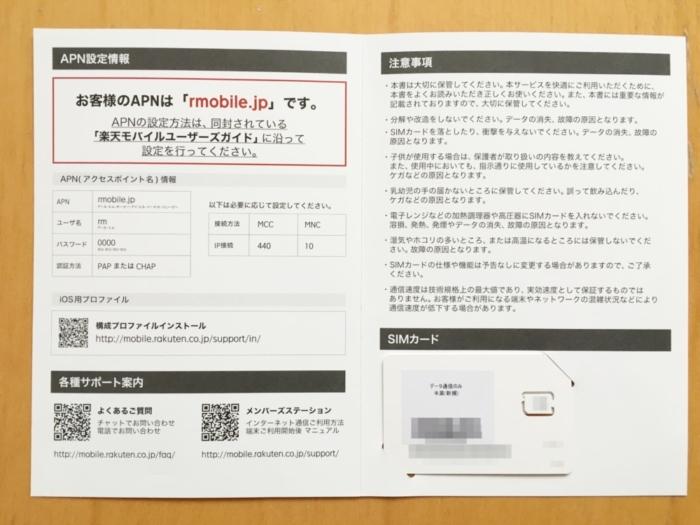 楽天モバイル:SIMカード冊子の中身