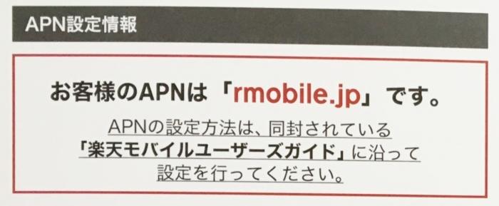 楽天モバイル:APN設定