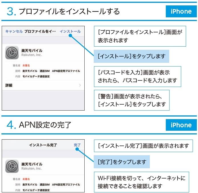楽天モバイル:プロファイル設定手順