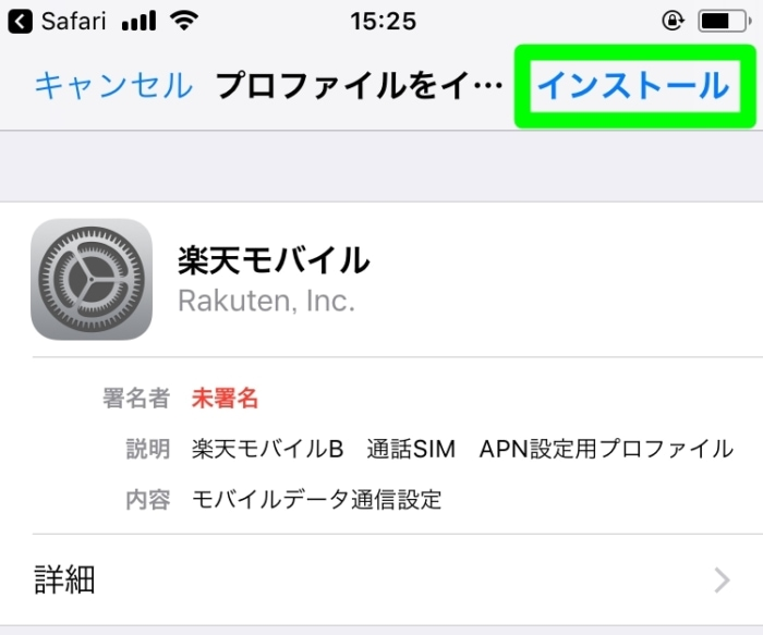 楽天モバイルのAPN設定:インストールをタップ