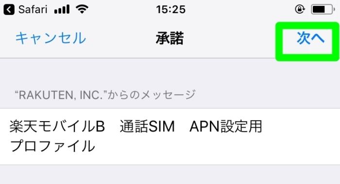 楽天モバイルのAPN設定:次へをタップ