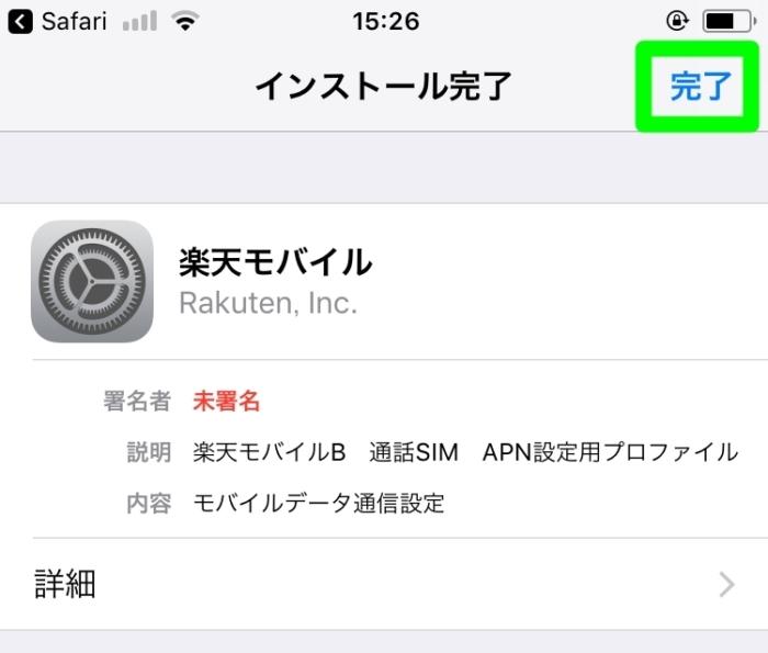 楽天モバイルのAPN設定:完了をタップ