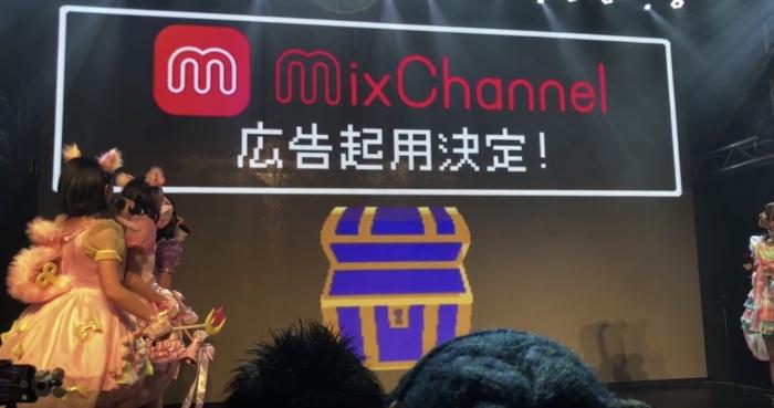 mixChannel