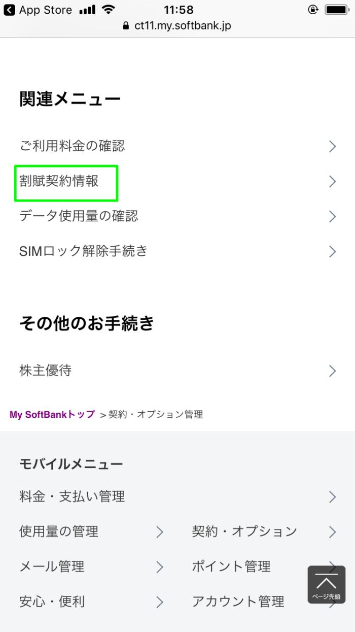 Softbankの割賦契約情報