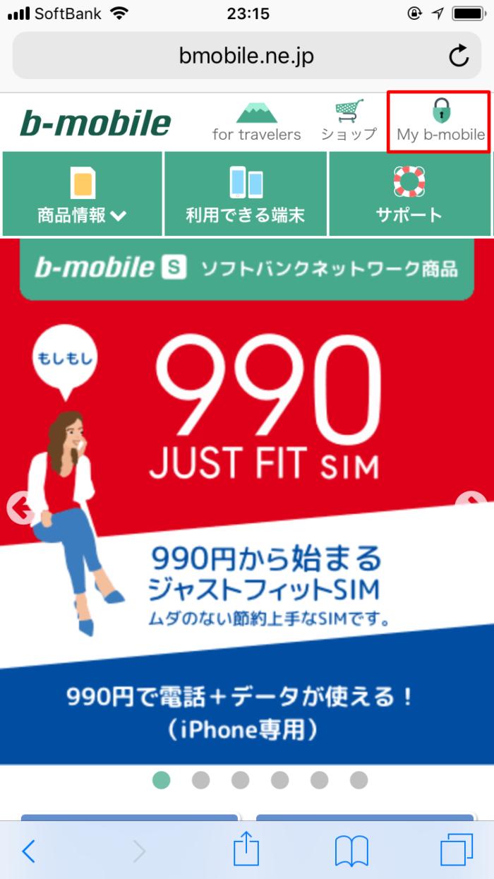 b-mobileを解約