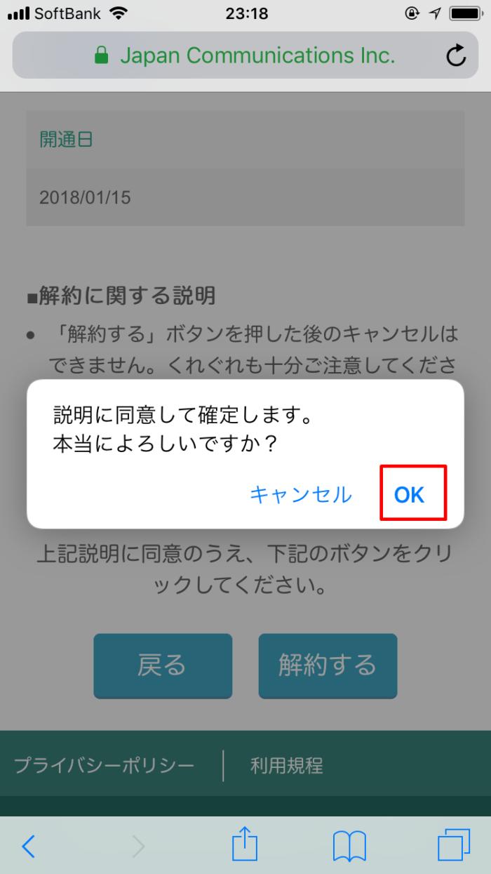 本当によろしいですか?