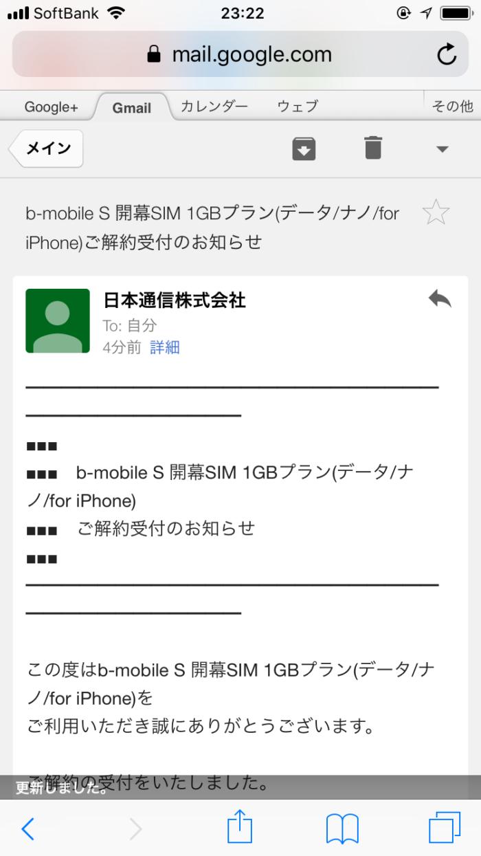 解約受付のメール
