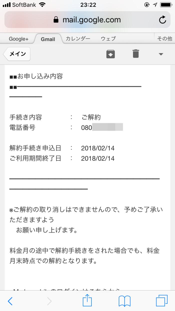 解約の申込み内容