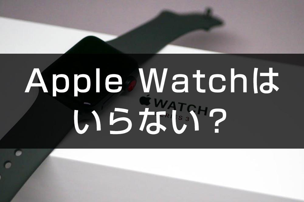 Apple Watchは必要?
