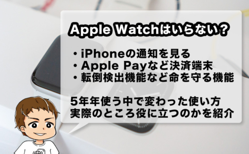 Apple Watchは必要か