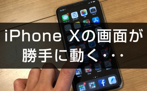 iPhone Xの不具合