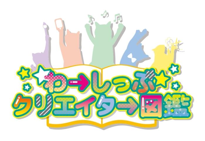 わーしっぷクリエイター図鑑