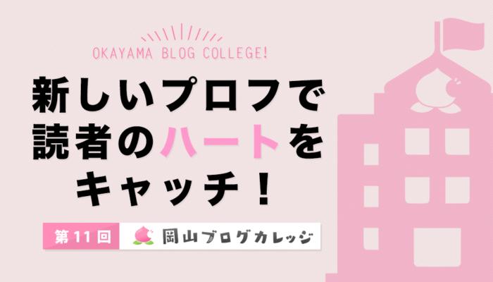 第11回岡山ブログカレッジ