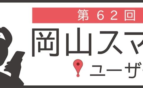 第62回岡山スマホユーザー会