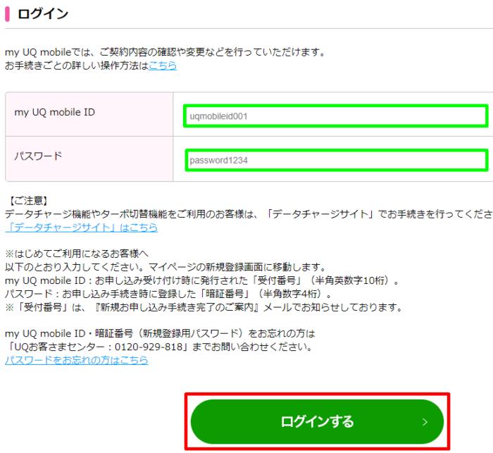 my UQ mobile IDとパスワードを入力してログインする