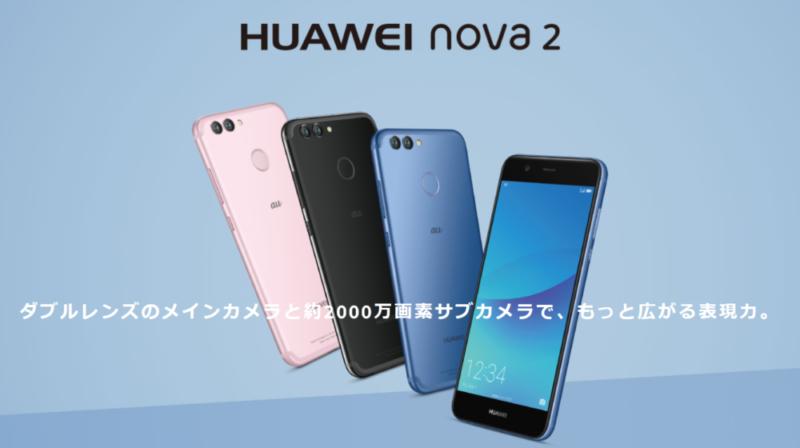 HUAWEI nova 2の画像