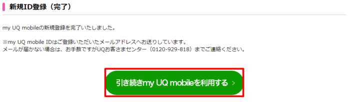 新規ID登録(完了)の画面