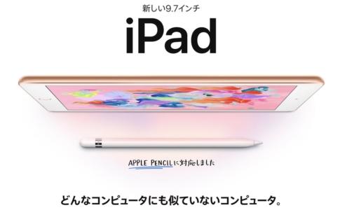 第6世代iPad